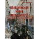 «Венеціанська чорна аристократія»  на шляху до світового панування