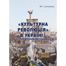 «Культурна революція» в Україні, або Управління деградацією