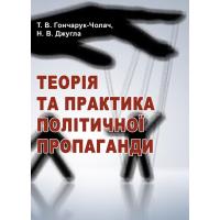 Теорія та практика політичної пропаганди