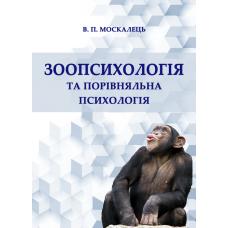 Зоопсихологія та порівняльна психологія