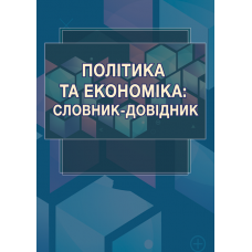 Політика та економіка: словник-довідник
