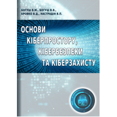 Основи кіберпростору, кібербезпеки та кіберзахисту
