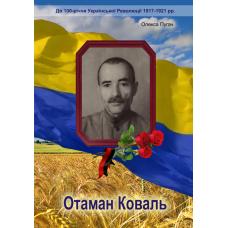 Отаман Коваль