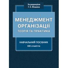 Менеджмент організації: навчальний посібник