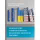 Міжнародне співробітництво публічних бібліотек України