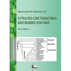 Сучасна систематика квіткових рослин. Ч. 1