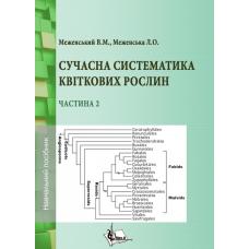 Сучасна систематика квіткових рослин. Ч. 2