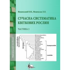 Сучасна систематика квіткових рослин. Ч. 3