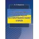 Конституційні права і свободи людини та їх гарантування й захист в Україні