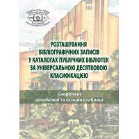 Розташування  бібліографічних записів у каталогах публічних бібліотек за Універсальною десятковою класифікацією: у 2-х т. : Т. 1. Скорочені допоміжні та основна таблиці (станом на 2011 р.)