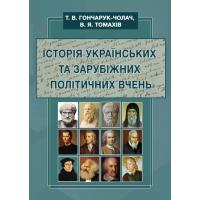 Історія українських та зарубіжних політичних вчень