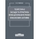 Теоретичні засади та практика функціонування ринку фінансових активів