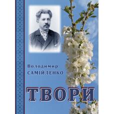 Володимир Самійленко. Твори