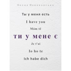 Ти у мене є. Поезія