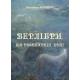 Верлібри, що розвихрені коні …: поезія