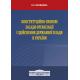 Конституційно-правові засади організації і здійснення державної влади в Україні