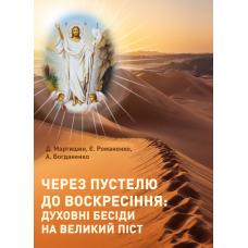 Через пустелю до Воскресіння: духовні бесіди на Великий піст