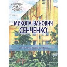 Микола Іванович Сенченко
