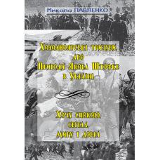 Холодноярські тризуби, або Пригоди Якоба Штофке в Україні : історико-пригодницька кіноповість. Хочу спокою, світла, миру і добра : повість