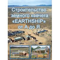 """Строительство земного ковчега """"EARTHSHIP"""" от А до Я"""
