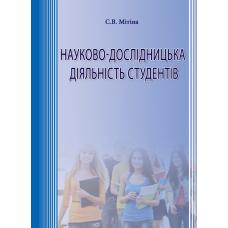 Науково-дослідницька діяльність студентів