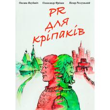 PR для кріпаків: збірка оповідань