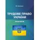 Трудове право України. Практикум