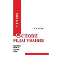 Основи редагування у 2 книгах : Книга 1: підручник. Видання 3-тє, перероблене і доповнене.