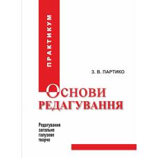 Основи редагування у 2 книгах : Книга 2: практикум. Видання 3-тє, перероблене і доповнене.