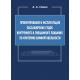 Проектирование и эксплуатация пассажирских судов внутреннего и смешанного плавания по критерию комфортабельности