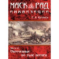 Маскарад инквизиции. Роман в 2-х ч. Ч 2.  Обреченные во тьме времён