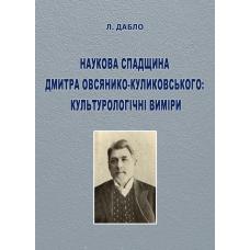 Наукова спадщина Дмитра Овсянико-Куликовського: культурологічні виміри