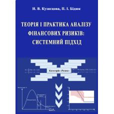 Теорія і практика аналізу фінансових ризиків: системний підхід