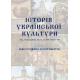 Історія української культури (від стародавніх часів до ХІХ століття): ілюстрована хрестоматія