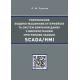 Розроблення людино-машинних інтерфейсів та систем збирання даних з використанням програмних засобів SCADA/HMI.