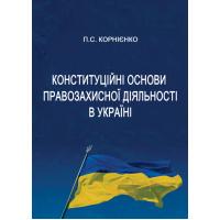 Конституційні основи правозахисної діяльності в Україні