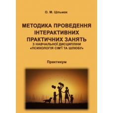 Методика проведення інтерактивних практичних занять з навчальної дисципліни «Психологія сім'ї та шлюбу»