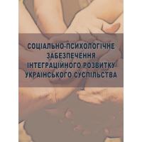 Соціально-психологічне забезпечення інтеграційного розвитку українського суспільства