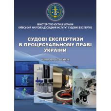 Судові експертизи в процесуальному праві України