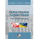 Публічне управління та адміністрування : польсько-український словник термінів