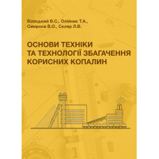 Основи техніки та технології збагачення корисних копалин