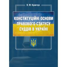 Конституційні основи правового статусу суддів вУкраїні