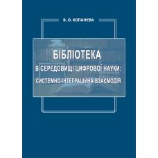 Бібліотека в середовищі цифрової науки: системно-інтеграційна взаємодія