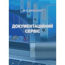Документаційний сервіс: навчально-методичний посібник