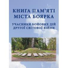 Книга памяті міста Боярка. Учасники бойових дiй Другої свiтової вiйни