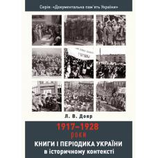 Книги і періодика України в історичному контексті: 1917–1928 роки