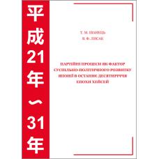 Партійні процеси як фактор суспільно-політичного розвитку Японії в останнє десятиріччя епохи Хейсей