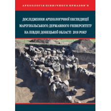 Дослідження археологічної експедиції Маріупольського державного університету на півдні Донецької області 2018 року