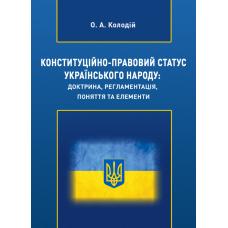 Конституційно-правовий статус Українського народу: доктрина, регламентація, поняття та елементи