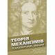 Теорія механізмів технологічних машин: підручник